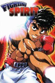 Fighting Spirit ก้าวแรกสู่สังเวียน Hajime no Ippo ภาคที่ 1-3พากย์ไทย/ซับไทย