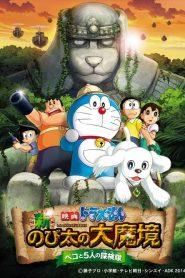 Doraemon: New Nobita's Great Demon – Peko and the Exploration Party of Five โดราเอมอน เดอะมูฟวี่ : โนบิตะบุกดินแดนมหัศจรรย์ เปโกะกับห้าสหายนักสำรวจ