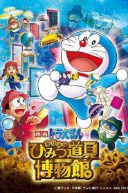 Doraemon: Nobita's Secret Gadget Museum โดราเอมอน เดอะมูฟวี่ : โนบิตะล่าโจรปริศนาในพิพิธภัณฑ์ของวิเศษ