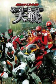 Kamen Rider × Super Sentai Super Hero Taisen มหาศึกรวมพลังฮีโร่ [พากย์ไทย]