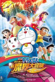 Doraemon the Movie: Nobita's New Great Adventure Into the Underworld – The Seven Magic Users โดราเอมอน เดอะมูฟวี่ : โนบิตะตะลุยแดนปีศาจ 7 ผู้วิเศษ