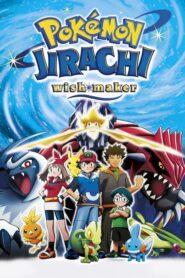 Pokémon: Jirachi Wish Maker โปเกมอน เดอะมูฟวี่6 คำอธิษฐานแห่งดวงดาว พากย์ไทย