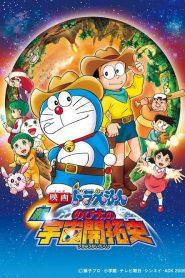 Doraemon: The New Record of Nobita's Spaceblazer โดราเอมอน เดอะมูฟวี่ : โนบิตะนักบุกเบิกอวกาศ