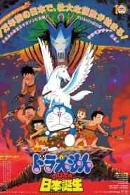 Doraemon: Nobita and the Birth of Japan โดราเอมอน เดอะมูฟวี่ : ท่องแดนญี่ปุ่นโบราณ (กำเนิดประเทศญี่ปุ่น)