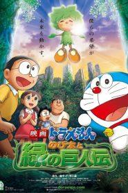 Doraemon: Nobita and the Green Giant Legend โดราเอมอน เดอะมูฟวี่ : โนบิตะกับตำนานยักษ์พฤกษา
