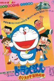 Doraemon: The Record of Nobita, Spaceblazer โดราเอมอน เดอะมูฟวี่ : โนบิตะนักบุกเบิกอวกาศ (ตะลุยจักรวาล)