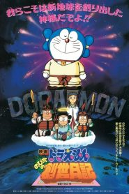 Doraemon: Nobita's Diary of the Creation of the World โดราเอมอน เดอะมูฟวี่ : ตำนานการสร้างโลก (บันทึกการสร้างโลก)
