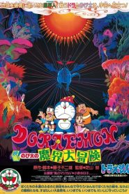 Doraemon: Nobita's Great Adventure Into the Underworld โดราเอมอน เดอะมูฟวี่ : โนบิตะท่องแดนเวทมนต์ (ตะลุยแดนปิศาจ)