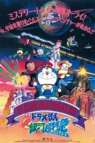 Doraemon: Nobita and the Galaxy Super-express โดราเอมอน เดอะมูฟวี่ : ผจญภัยสายกาแล็คซี่ (รถด่วนสายทางช้างเผือก)