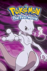 Pokémon: The First Movie – Mewtwo Strikes Back โปเกมอน เดอะมูฟวี่1 ความแค้นของมิวทู พากย์ไทย