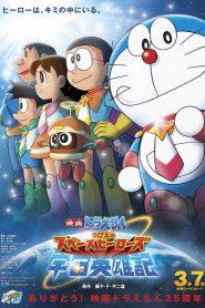 Doraemon: Nobita and the Space Heroes โดราเอมอน เดอะมูฟวี่ : โนบิตะผู้กล้าแห่งอวกาศ