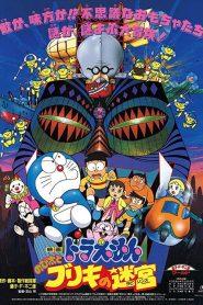 Doraemon: Nobita and the Tin Labyrinth โดราเอมอน เดอะมูฟวี่ : ฝ่าแดนเขาวงกต (ความลับของหุ่นกระป๋อง)