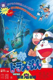 Doraemon: Nobita and the Castle of the Undersea Devil โดราเอมอน เดอะมูฟวี่ : ตะลุยปราสาทใต้สมุทร (ผจญภัยใต้สมุทร)