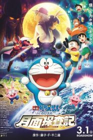 Doraemon: Nobita's Chronicle of the Moon Exploration โดราเอมอน เดอะมูฟวี่ : โนบิตะสำรวจดินแดนจันทรา