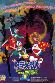 Doraemon: Nobita's Three Visionary Swordsmen โดราเอมอน เดอะมูฟวี่ : สามอัศวินในจินตนาการ