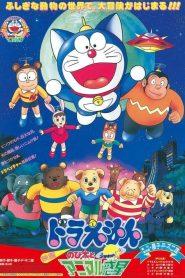 Doraemon: Nobita and the Animal Planet โดราเอมอน เดอะมูฟวี่ : โนบิตะตะลุยอาณาจักรดาวสัตว์ (ตะลุยดาวต่างมิติ)