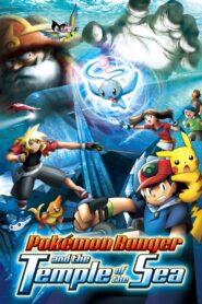 Pokémon Ranger and the Temple of the Sea โปเกมอน เดอะมูฟวี่9 โปเกมอนเรนเจอร์กับเจ้าชายมานาฟี่แห่งท้องทะเล พากย์ไทย