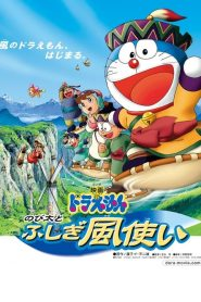 Doraemon: Nobita and the Windmasters โดราเอมอน เดอะมูฟวี่ : โนบิตะผจญภัยดินแดนแห่งสายลม (มหัศจรรย์ดินแดนแห่งสายลม)