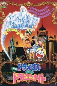 Doraemon: Nobita's Dorabian Nights โดราเอมอน เดอะมูฟวี่ : โนบิตะท่องอาหรับราตรี (ตะลุยแดนอาหรับราตรี)