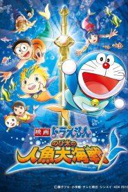Doraemon: Nobita's Great Battle of the Mermaid King โดราเอมอน เดอะมูฟวี่ : สงครามเงือกใต้สมุทร