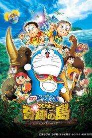 Doraemon: Nobita and the Island of Miracles ~Animal Adventure~ โดราเอมอน เดอะมูฟวี่ : โนบิตะผจญภัยในเกาะมหัศจรรย์