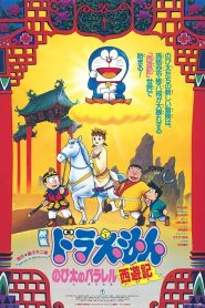 Doraemon: The Record of Nobita's Parallel Journey to the West โดราเอมอน เดอะมูฟวี่ : ท่องแดนเทพนิยายไซอิ๋ว (ดินแดนเทพนิยายไซอิ๋ว)