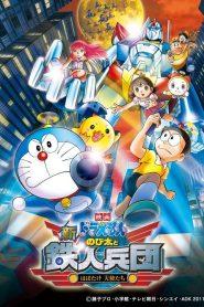Doraemon: Nobita and the New Steel Troops: ~Winged Angels~ โดราเอมอน เดอะมูฟวี่ : โนบิตะผจญกองทัพมนุษย์เหล็ก (ปีกแห่งนางฟ้า)