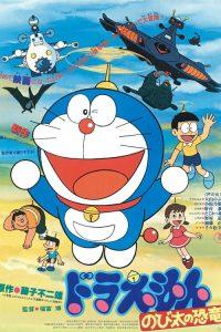 Doraemon: Nobita's Dinosaur โดราเอมอน เดอะมูฟวี่ : ไดโนเสาร์ของโนบิตะ (ผจญภัยไดโนเสาร์)