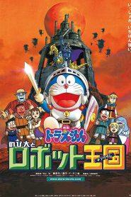 Doraemon: Nobita and the Robot Kingdom โดราเอมอน เดอะมูฟวี่ : โนบิตะตะลุยอาณาจักรหุ่นยนต์