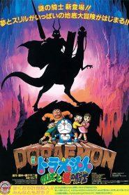 Doraemon: Nobita and the Knights of Dinosaurs โดราเอมอน เดอะมูฟวี่ : บุกแดนใต้พิภพ (เผชิญอัศวินมังกร)
