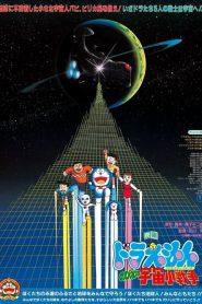 Doraemon: Nobita's Little Star Wars โดราเอมอน เดอะมูฟวี่ : สงครามอวกาศ