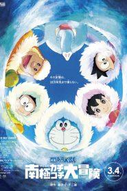 Doraemon: Nobita's Great Adventure in the Antarctic Kachi Kochi โดราเอมอน เดอะมูฟวี่ : คาชิ-โคชิ การผจญภัยขั้วโลกใต้ของโนบิตะ