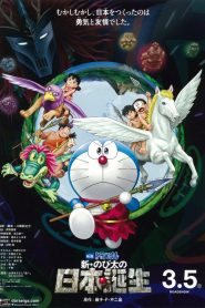 Doraemon the Movie: Nobita and the Birth of Japan โดราเอมอน เดอะมูฟวี่ : โนบิตะกำเนิดประเทศญี่ปุ่น