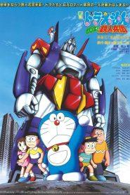 Doraemon: Nobita and the Steel Troops โดราเอมอน เดอะมูฟวี่ : สงครามหุ่นเหล็ก (ผจญกองทัพมนุษย์เหล็ก)