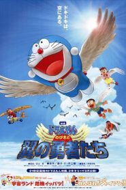 Doraemon: Nobita and the Winged Braves โดราเอมอน เดอะมูฟวี่ : โนบิตะและอัศวินแดนวิหค
