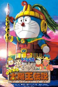 Doraemon: Nobita's the Legend of the Sun King โดราเอมอน เดอะมูฟวี่ : ตำนานสุริยกษัตริย์ (ตำนานเทพสุริยา)