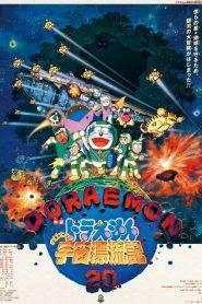 Doraemon: Nobita Drifts in the Universe โดราเอมอน เดอะมูฟวี่ : ตะลุยอวกาศ