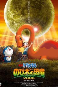 Doraemon: Nobita's Dinosaur โดราเอมอน เดอะมูฟวี่ : ไดโนเสาร์ของโนบิตะ (2006)