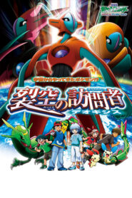 Pokémon: Destiny Deoxys โปเกมอน เดอะมูฟวี่7 เดโอคิซิส ปะทะ เร็คคูซ่า พากย์ไทย