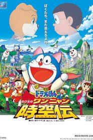 Doraemon: Nobita in the Wan-Nyan Spacetime Odyssey โดราเอมอน เดอะมูฟวี่ : โนบิตะท่องอาณาจักรโฮ่งเหมียว