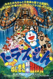 Doraemon: Nobita and the Spiral City โดราเอมอน เดอะมูฟวี่ : ผจญภัยเมืองในฝัน (ตะลุยเมืองตุ๊กตาไขลาน)