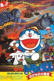 Doraemon: Nobita and the Haunts of Evil โดราเอมอน เดอะมูฟวี่ : บุกแดนมหัศจรรย์