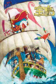 Doraemon the Movie: Nobita's Treasure Island โดราเอมอน เดอะมูฟวี่ : เกาะมหาสมบัติของโนบิตะ