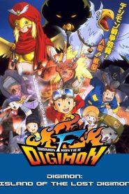 Digimon: Island of the Lost Digimon ดิจิมอนฟรอนเทียร์ คืนชีพ ดิจิมอนดึกดำบรรพ์ เดอะมูฟวี่ 7