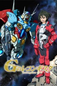 Gundam Reconguista in G กันดั้ม G โนะ เรคอนกิสต้า ตอนที่ 1-26 พากย์ไทย