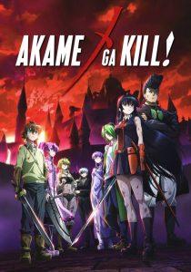 Akame ga Kill! อาคาเมะ สวยสังหาร ตอนที่ 1-24 ซับไทย (จบ)