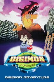 Digimon Adventure ดิจิมอนแอดเวนเจอร์ เดอะมูฟวี่ 1