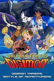 Digimon Tamers: Battle of Adventurers ดิจิมอนเทมเมอร์ส ผจญภัยของการต่อสู้ เดอะมูฟวี่ 5