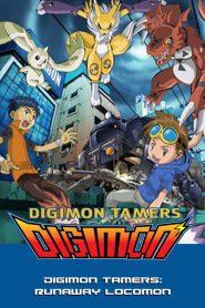 Digimon Tamers: Runaway Locomon ดิจิมอนเทมเมอร์ส หยุดดิจิมอนจอมซิ่ง เดอะมูฟวี่ 6