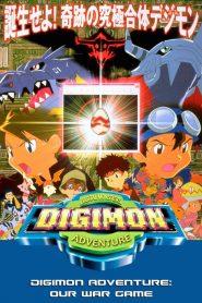 Digimon Adventure: Our War Game ดิจิมอนแอดเวนเจอร์ วอร์เกมส์ของพวกเรา เดอะมูฟวี่ 2
